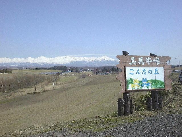 こんたの丘から十勝岳連峰を望む(2) 小さく見えるのは美馬牛小学校
