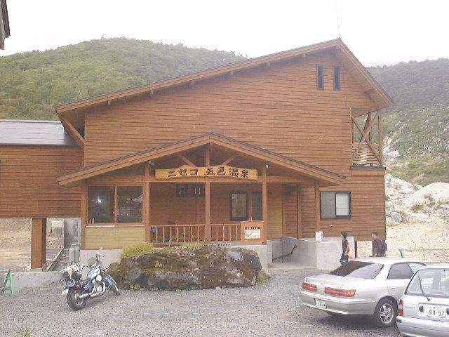 ニセコ五色温泉・外観(1)