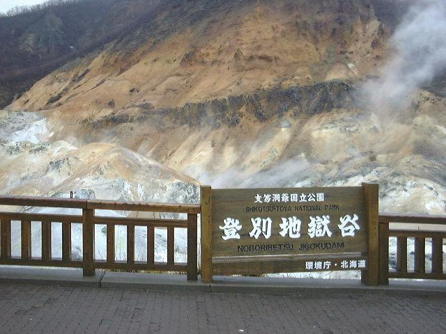 地獄谷(1)
