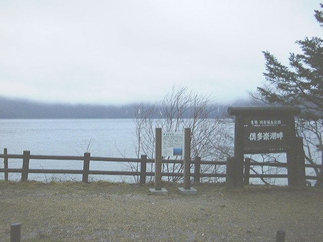 クッタラ湖(2)