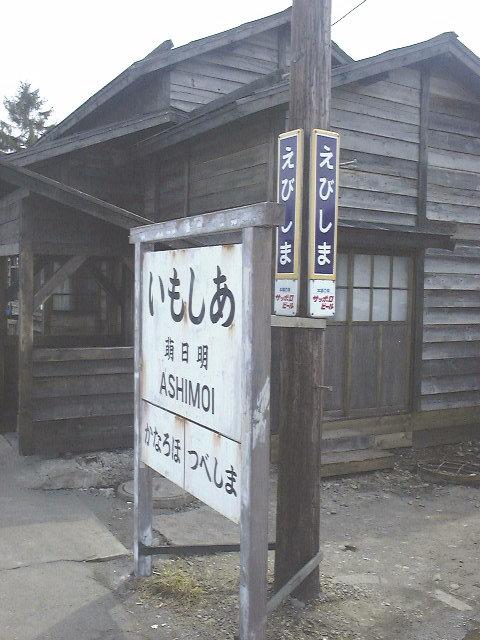 明日萌(あしもい)駅(4)