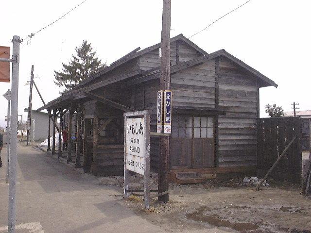 明日萌(あしもい)駅(6)