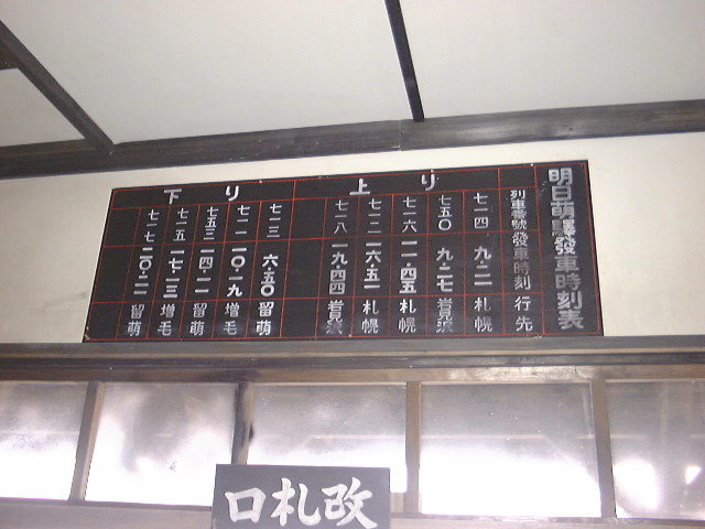 明日萌(あしもい)駅(7)