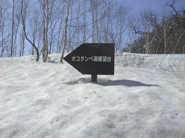 オコタンペ湖展望台の案内板