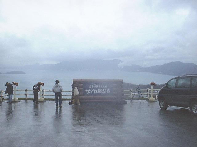 洞爺サイロ展望台からの洞爺湖と有珠山(1)