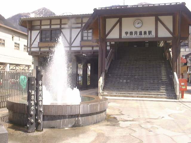 富山地方鉄道 宇奈月温泉駅と駅前の温泉噴水